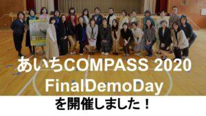 あいちCOMPASS2020FinalDemoDayを開催しました