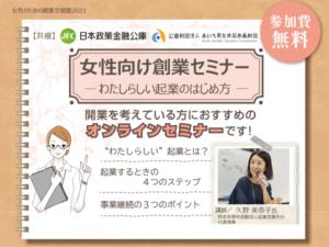 女性向け創業セミナー「わたしらしい起業のはじめ方」参加者募集!
