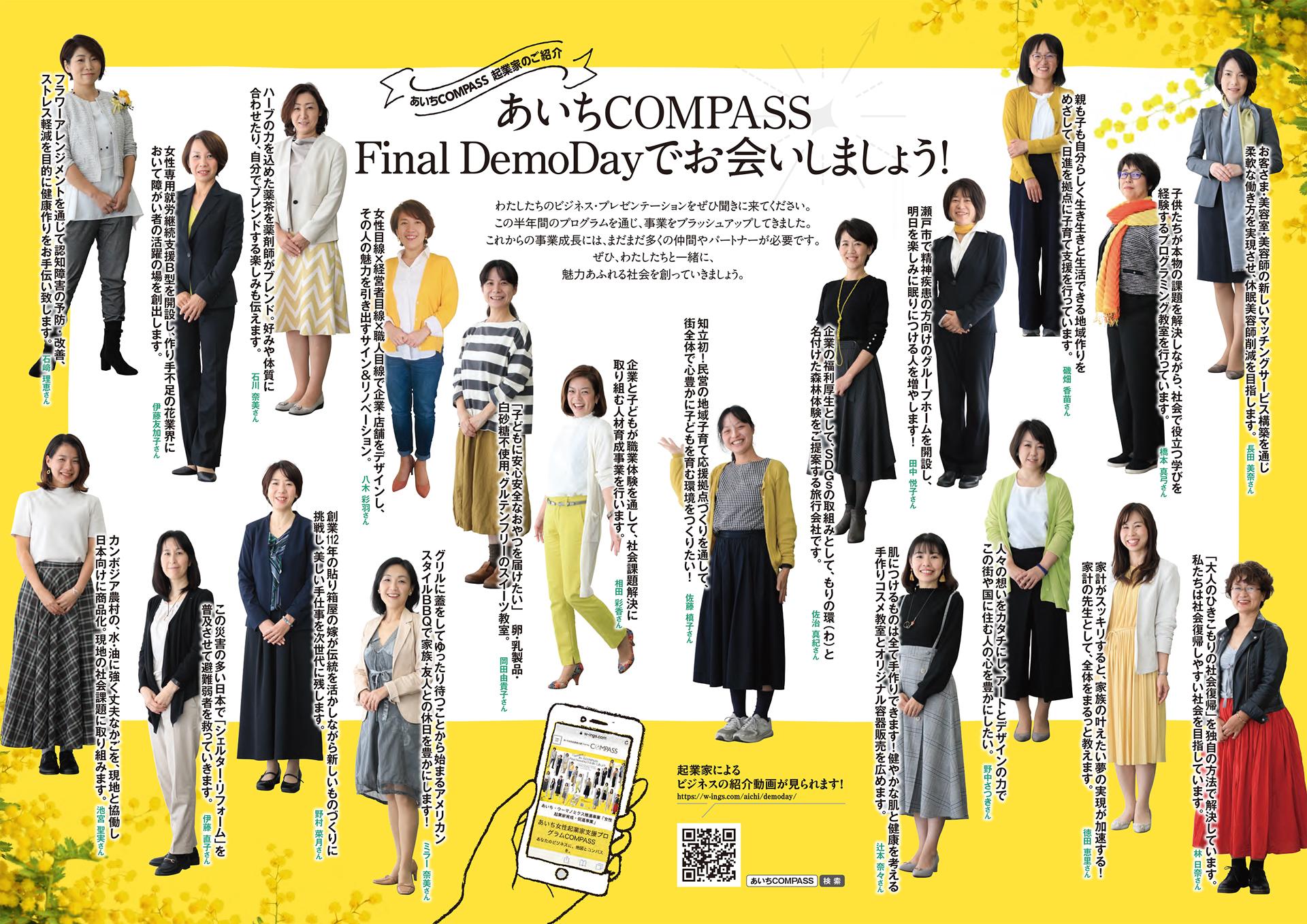 あいちCOMPASS Final DemoDayでお会いしましょう!