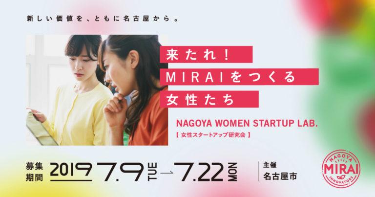 名古屋女性スタートアップラボ(女性起業家支援)